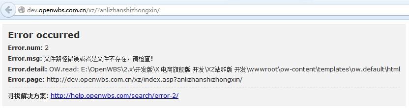 网站前台出现文件不存在的错误!